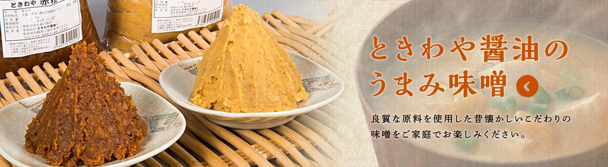 ときわや醤油のうまみ味噌